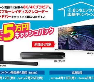 【締切間近】8K/4Kブラビアと4Kブルーレイレコーダー・サウンドバーが最大5万円お得!『ソニーおうちエンタメ応援キャンペーン』は7月26日まで