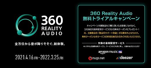 対象モデルを過去に購入されている方も利用可能!『360 Reality Audio 無料トライアルキャンペーン』開始!