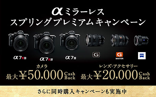 【締切間近】『α7R4』『α7R3』が5万円キャッシュバック!『αミラーレス スプリングプレミアムキャンペーン』は5月9日まで