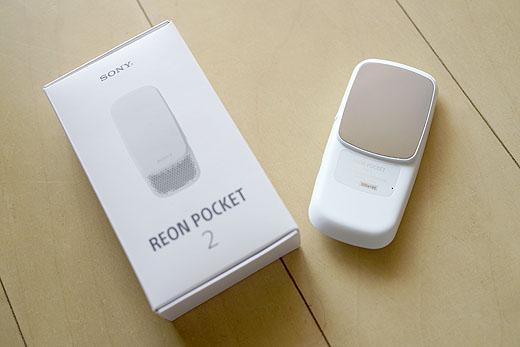 【レビュー】考え尽くされてパワーアップした新型『REON POCKET 2』製品版実機 開梱&体感レビューレポート