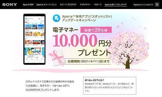 【締切間近】Xperia専用アプリ『スポットリスト』で電子マネー10,000円分プレゼントは4月11日まで