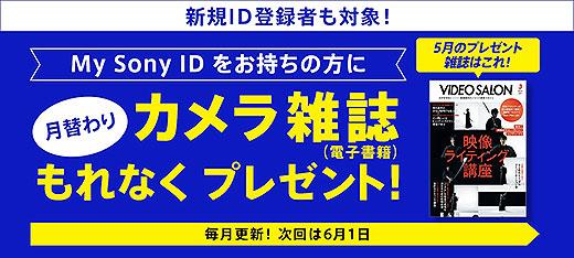 My Sony IDお持ちの方に『月替わりカメラ雑誌プレゼント』開始!