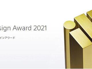 『iF Design Award 2021』をソニー18製品が受賞 2製品は『iF Gold Award』を受賞