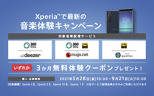 『Xperiaで最新の音楽体験キャンペーン』開始!Xperia購入で『360 Realty Audio』が楽しめる音楽配信サービス3ヶ月無料体験クーポンプレゼント!