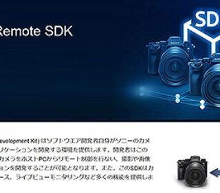 ソニー製デジタルカメラのリモート操作用 ソフトウェア開発キット『Camera Remote SDK(Ver 1.04)』提供開始!『α1』や『RX0 II』に対応
