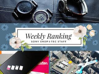【ランキング】注目度UP!5/15~5/21までの1週間で人気を集めた記事TOP7