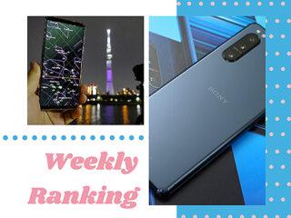【ランキング】注目度UP!5/22~5/28までの1週間で人気を集めた記事TOP7