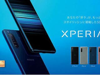【5分で分かる】5G対応のフラッグシップスマートフォン『Xperia 5 II』登場!本日より予約受付開始!お得な購入方法