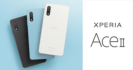 コンパクトボディに4,500mAhの大容量バッテリーを搭載した エントリースマートフォン『Xperia Ace II』を商品化