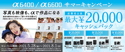 【5月28日開始】最大2万円キャッシュバック!『α6400/α6600 サマーキャンペーン』のご案内