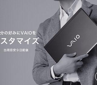 【期間限定】6月10日よりVAIO『S15/SX14/SX12』にお得なカスタマイズパーツ追加!VAIOパーツキャンペーンまとめ