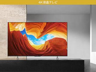 【プライスダウン】倍速駆動パネル搭載の4K液晶ブラビア『X8550H』55型が約5,000円のプライスダウン!15万を切る価格へ!