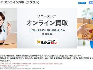 オンライン買取金額がアップ!ソニーストアの下取りにて「ラクウル」での買取受付を開始!