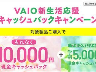 【締切間近】もれなく1万円キャッシュバック!学生はさらに5,000円お得!『VAIO 新生活応援キャッシュバックキャンペーン』は5月25日まで!