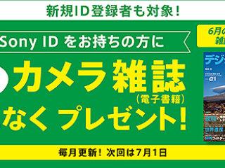 My Sony IDお持ちの方に『月替わりカメラ雑誌』プレゼント!6月のキャンペーン開始!