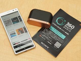 【レビュー】『360 Reality Audio 無料トライアルキャンペーン』で聞く『360 by Deezer』