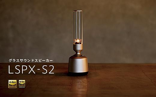 【プライスダウン】間接照明としても楽しめるハイレゾ対応グラスサウンドスピーカー 『LSPX-S2』が5,000円の値下がりへ!