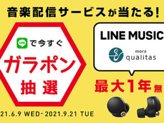【購入前に抽選できる!】『ガラポン抽選キャンペーン』で音楽配信サービスが最大1年無料! WF-1000XM4も対象製品です