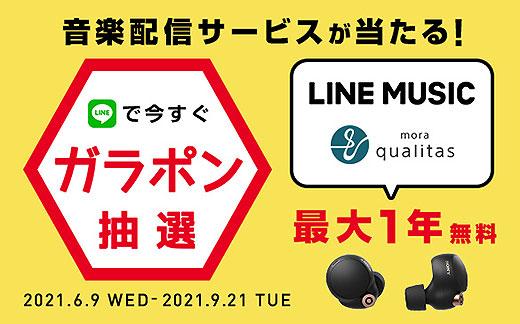 【WF-1000XM4も対象!】購入前の抽選で音楽配信サービスが最大1年無料!『ガラポン抽選キャンペーン』は9月21日まで!