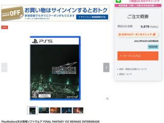 PS5版「FF7 リメイク インターグレード」ディスク版がソニーストアに入荷
