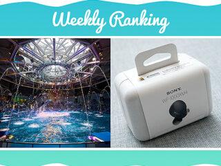 【ランキング】注目度UP!6/5~6/11までの1週間で人気を集めた記事TOP7