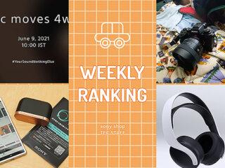 【ランキング】注目度UP!5/29~6/4までの1週間で人気を集めた記事TOP7