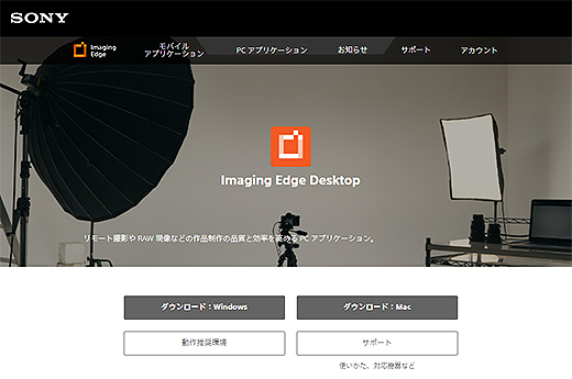 Imaging Edge Desktopソフトウェアアップデート 「Ver.3.2」でHEIF Converterの全機能を実装