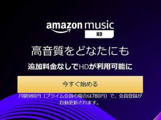『amazon music HD』が追加料金無しでハイレゾ利用可能になりました