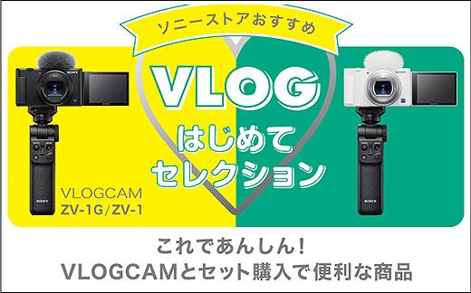 VLOGCAMとセットでお得!ソニーストアがおすすめするVLOGはじめてセレクション