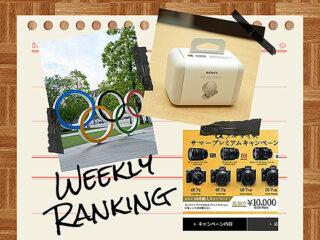 【ランキング】注目度UP!6/19~6/25までの1週間で人気を集めた記事TOP7