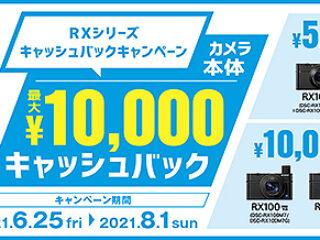 サイバーショット『RX100M7』や『RX10M4』が最大1万円お得!『RXシリーズ』キャッシュバックキャンペーン!