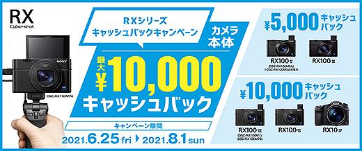 【締切間近】サイバーショット人気モデルが最大1万円お得! 『RXシリーズ キャッシュバックキャンペーン』は8月1日まで!