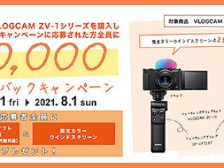 【6月11日スタート】VLOGCAM 『ZV-1』購入で10,000円キャッシュバック! 『Vlogにハマる夏』キャンペーンのご案内