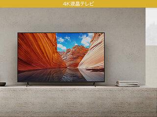 【プライスダウン】2021年モデルの4K液晶テレビ『X80Jシリーズ』が最大16,500円の値下がりへ!