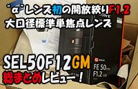 sel50f12GM 2