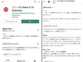 『Video & TV SideView』がアップデートして無償提供へ