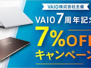 【期間限定】VAIO株式会社 設立7周年記念!VAIO本体『7%OFF』クーポン配布開始!