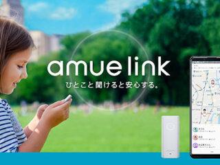 ソニーが提案する見守りサービス『amue link』購入で純正シリコンケース&ストラッププレゼント!