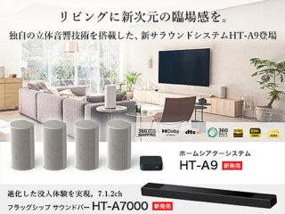 【新製品】新開発の立体音響技術を搭載したホームシアターシステム『HT-A9』とサウンドバー最上位機種『HT-A7000』新登場!