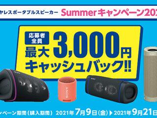【7月9日スタート】最大3,000円キャッシュバック!『ワイヤレスポータブルスピーカー Summerキャンペーン2021』のご案内