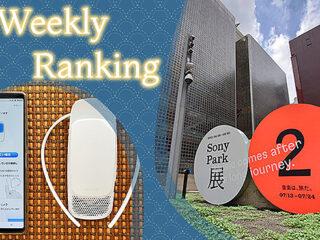 【ランキング】注目度UP!7/10~7/16までの1週間で人気を集めた記事TOP7