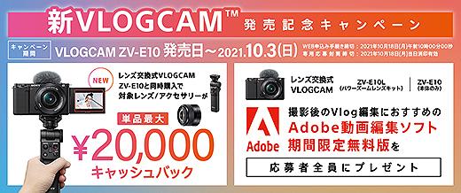 【7月30日開始】レンズ交換式Vlogカメラ『ZV-E10』と対象レンズ購入で最大2万円お得!『新VLOGCAM発売記念キャンペーン』のご案内