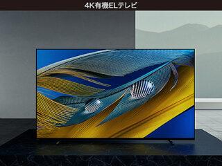 【プライスダウン】PS5の4K 120P出力に対応!4K有機ELテレビ『A80Jシリーズ』65型が22,000円の値下がりへ!