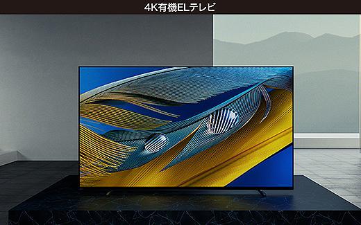 【プライスダウン】PS5の4K 120P出力に対応!4K有機ELテレビ『A80Jシリーズ』65型が3万円の値下がりへ!
