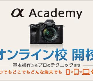 『αアカデミー オンライン校』開校!カメラの基本操作からプロのテクニックまで『時間』と『場所』を選ばず受講可能に