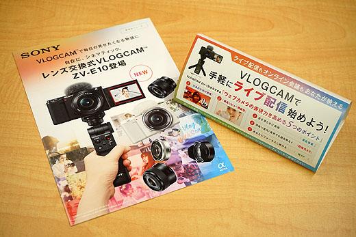 新発売のVlogカメラ『ZV-E10』とミラーレス一眼『α6400』徹底比較! それぞれのモデルで出来る事・出来ない事まとめ