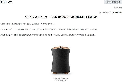 ワイヤレススピーカー『SRS-RA5000』の納期に関するお知らせ