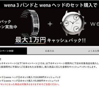 【締切間近】最大1万円お得!『wena 3』キャッシュバックキャンペーンは9月21日まで!