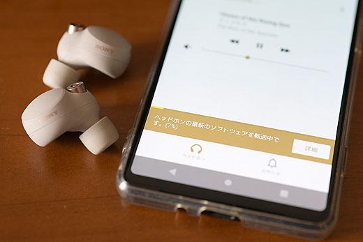 Bluetooth接続の安定性を改善『WF-1000XM4』3回目の本体ソフトウェアアップデート