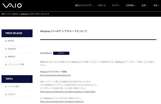 VAIO公式ホームページにWindows 11サポート情報が掲載